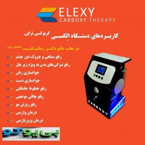 خرید و فروش دستگاه کربوکسی تراپی